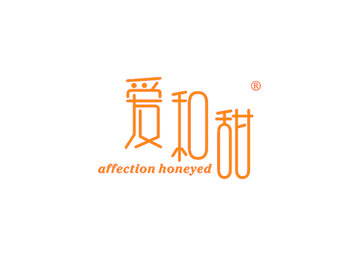 爱和甜 AFFECTION HONEYED