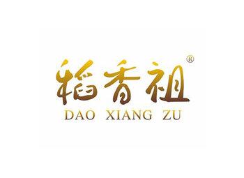 稻香祖DAOXIANGZU