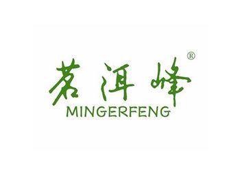30-A367 茗洱峰 MINGERFENG