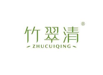 竹翠清,ZHUCUIQING