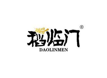 稻临门 DAOLINMEN