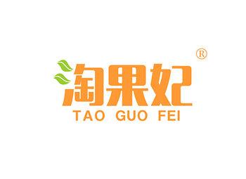 淘果妃 TAOGUOFEI
