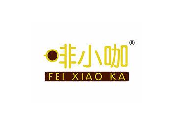 啡小咖 FEIXIAOKA