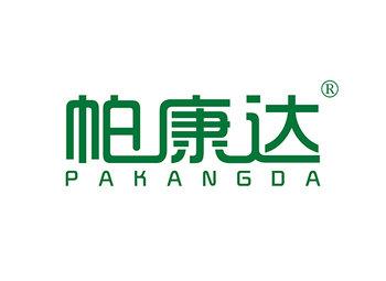 帕康达 PAKANGDA