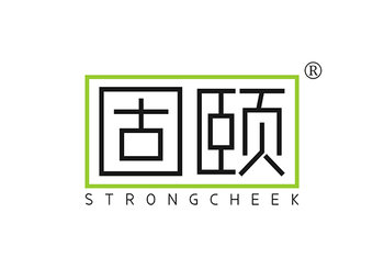 固頤 STRONGCHEEK