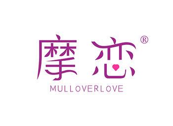 摩戀 MULLOVERLOVE
