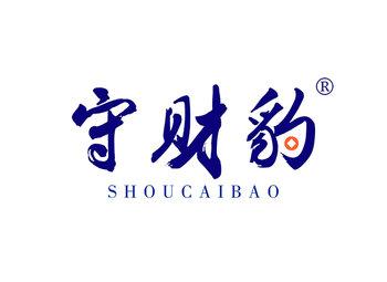 守財豹 SHOUCAIBAO