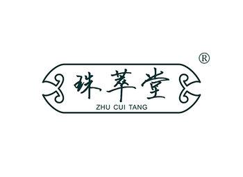 珠萃堂 ZHUCUITANG