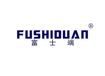 富士端 FUSHIDUAN