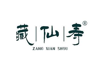 藏仙寿 ZANGXIANSHOU