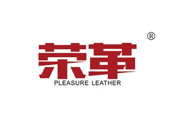 荣革 PLEASURE LEATHER