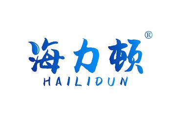 海力頓 HAILIDUN