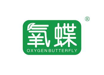 氧蝶 OXYGEN BUTTERFLY