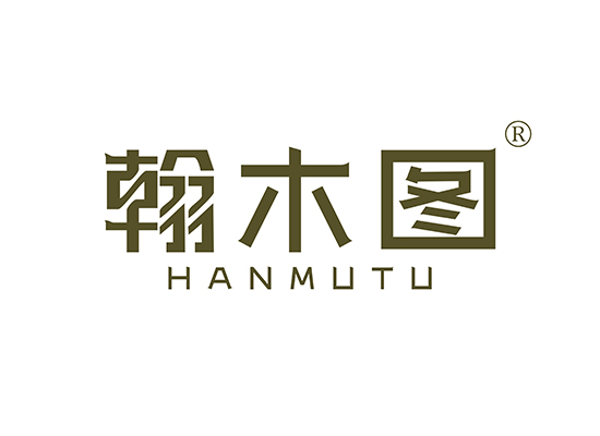 翰木圖 HANMUTU