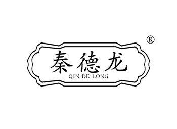 秦德龍 QINDELONG