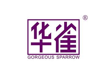 华雀,GORGEOUS SPARROW