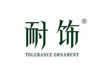 耐飾 TOLERANCE ORNAMENT