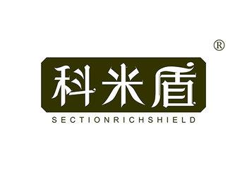 10-A751 科米盾,SECTION RICH SHIELD