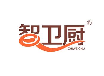 智衛廚 ZHIWEICHU
