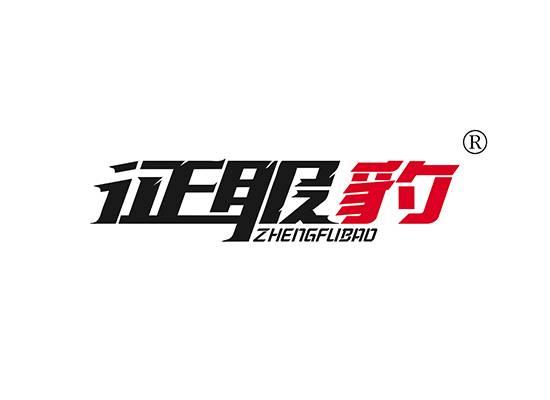 征服豹 ZHENGFUBAO