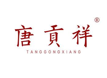 唐贡祥 TANGGONGXIANG