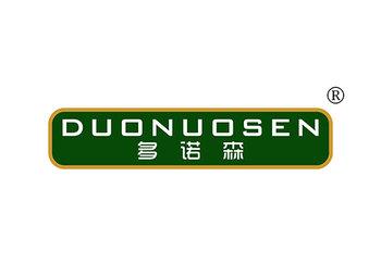 多諾森 DUONUOSEN