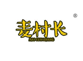 麥村長 MAICUNCHANG