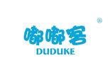 嘟嘟客,DUDUKE