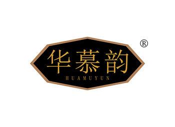 華慕韻 HUAMUYUN