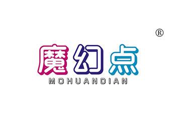 魔幻点 MOHUANDIAN
