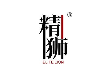 精獅 ELITE LION
