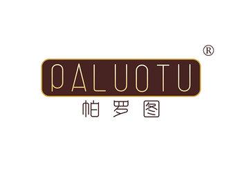 19-A990 帕罗图,PALUOTU