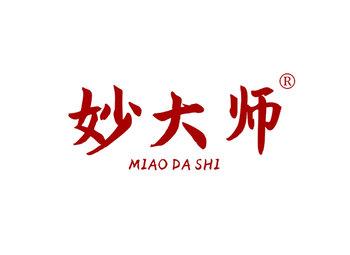 妙大師 MIAODASHI