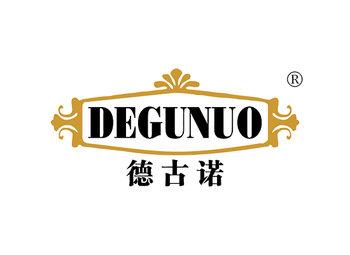 德古諾 DEGUNUO