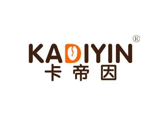卡帝因 KADIYIN
