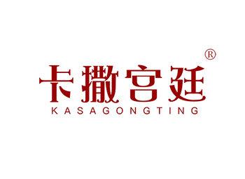 卡撒宮廷 KASAGONGTING