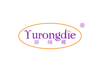 羽絨蝶 YURONGDIE