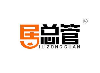 居總管 JUZONGGUAN