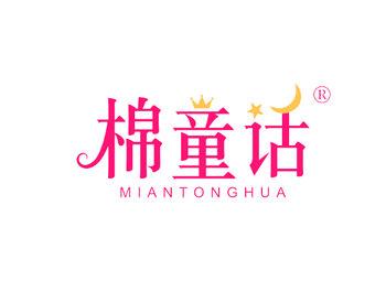 棉童話 MIANTONGHUA