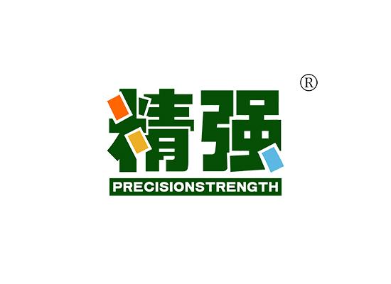 精强 PRECISIONSTRENGTH