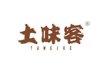 土味客 TUWEIKE