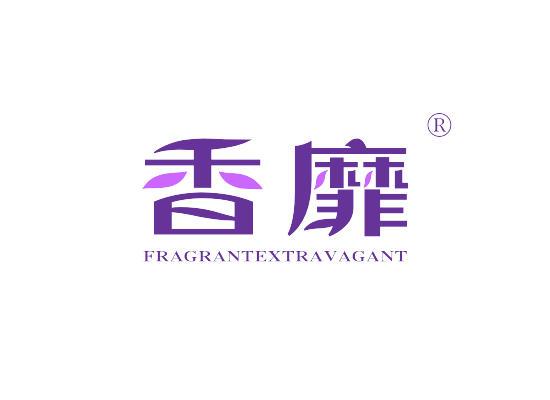 香靡 FRAGRANTEXTRAVAGANT