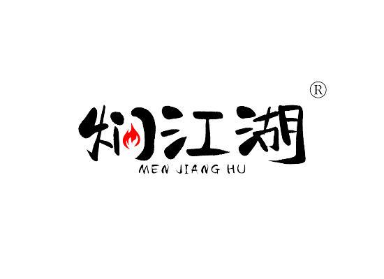燜江湖 MENJIANGHU商標
