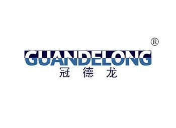 冠德龙 GUANDELONG