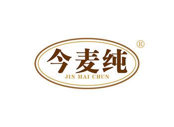 今麥純 JINMAICHUN