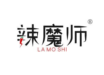 辣魔师 LAMOSHI