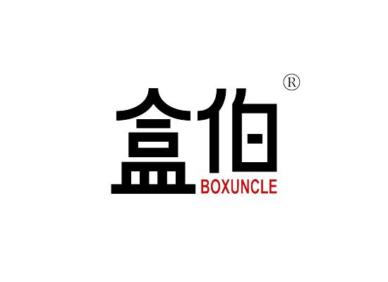 盒伯 BOXUNCLE