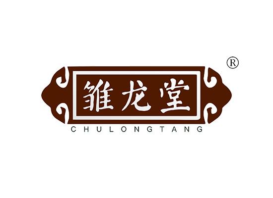 雏龙堂 CHULONGTANG