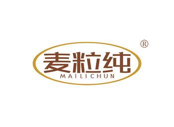 麦粒纯 MAILICHUN