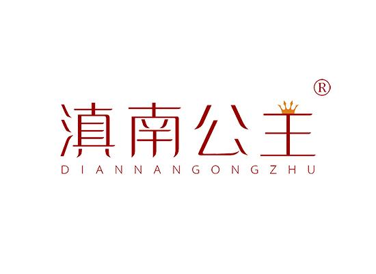 滇南公主 DIANNANGONGZHU